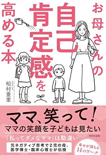 お母さんの自己肯定感を高める本 - 松村 亜里
