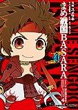 まめ戦国BASARA 4 (電撃コミックスEX)