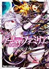 ゲーム オブ ファミリア-家族戦記- 第5巻