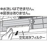 【ゆうパケット対応品】 パナソニック エアコン用交換フィルターPanasonic PM2.5対応 空気清浄フィルター(CZ-SAF12後継品) CZ-SAF12A