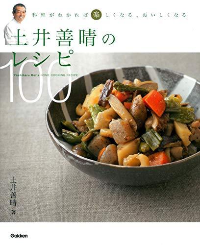 土井善晴のレシピ100 - 善晴, 土井