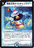 Duel Masters / DM-34 / 26 / U / Space-Time Engineer Time Changer [Reprint]