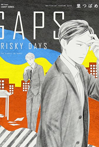 Mirror PDF: GAPS RISKY DAYS (H&C Comics CRAFTシリーズ)