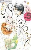 ペン先にシロップ(5) (フラワーコミックス)