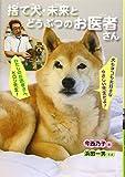 捨て犬・未来とどうぶつのお医者さん (ノンフィクション・生きるチカラ)