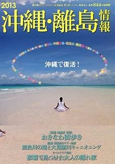沖縄・離島情報 2013年度版