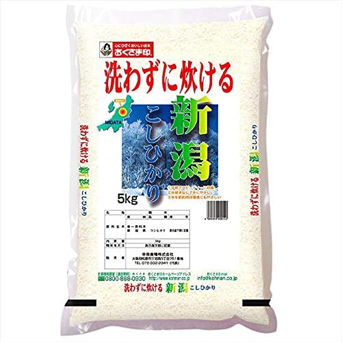 無洗米 新潟県産コシヒカリ5kg