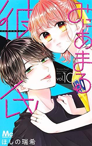 みにあまる彼氏 10 (マーガレットコミックス)