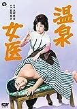 温泉女医[DVD]
