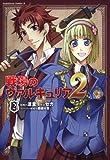 戦場のヴァルキュリア2 (2) (角川コミックス・エース 314-2)