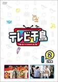 テレビ千鳥 vol.2 [DVD]