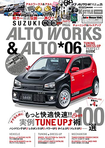 AUTO STYLE vol.25 SUZUKI ALTO WORKS&ALTOチューニング&ドレスアップガイド*06 (CARTOPMOOK)