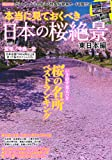 本当に見ておくべき日本の桜絶景 東日本編 (MSムック)