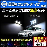 フェアレディZ Z33系 対応★ LED ルームランプ3点セット 発光色は ホワイト【メガLED】
