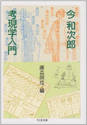 考現学入門 (ちくま文庫)の詳細を見る