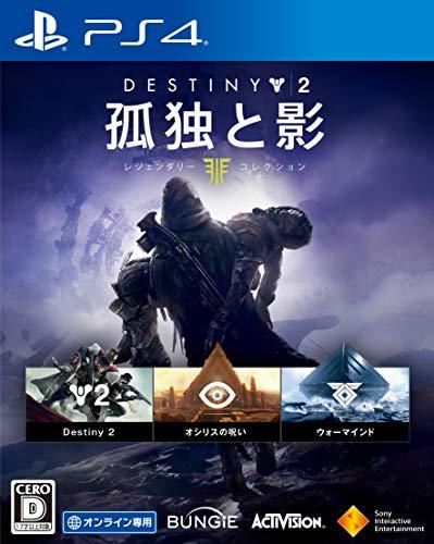 【PS4】Destiny2孤独と影レジェンダリーコレクション