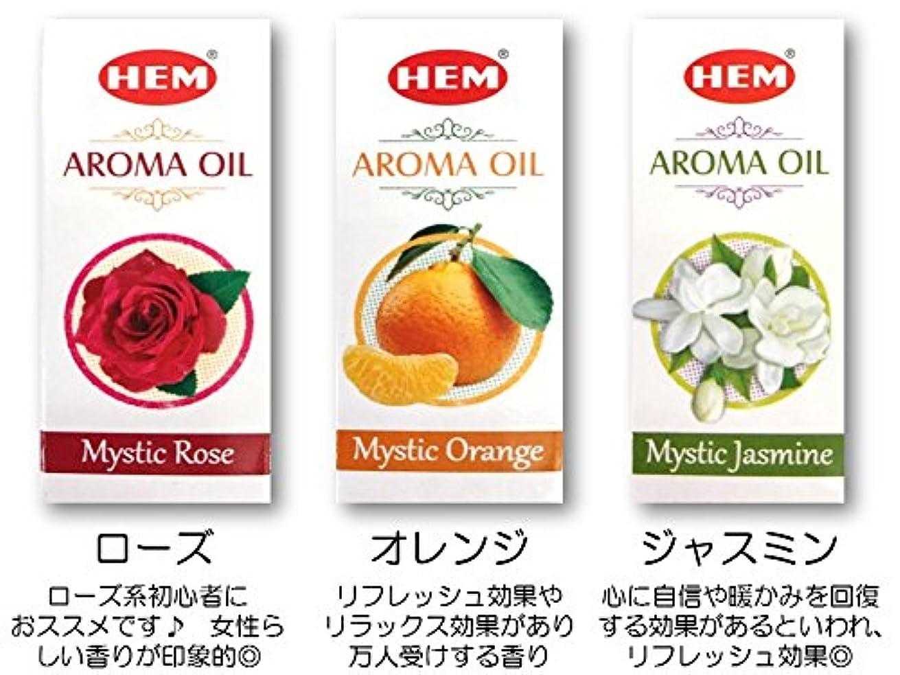 スチール月曜日致命的HEM(ヘム) アロマオイル 3本セット /ローズ?オレンジ?ジャスミン/ルームフレグランス用