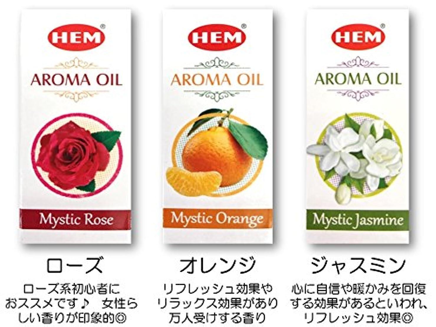 見捨てられたアイデアロマンスHEM(ヘム) アロマオイル 3本セット /ローズ?オレンジ?ジャスミン/ルームフレグランス用