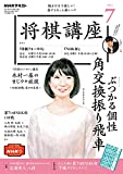 NHK 将棋講座 2021年 7月号 [雑誌] (NHKテキスト)