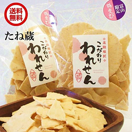訳あり 白えびせんべい 2袋 セット せんべい おせんべい 煎餅 お煎餅 米菓 海鮮せんべい お取り寄せ