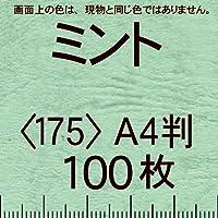 レザック66(淡色中量)A4T<175>ミント(100枚)