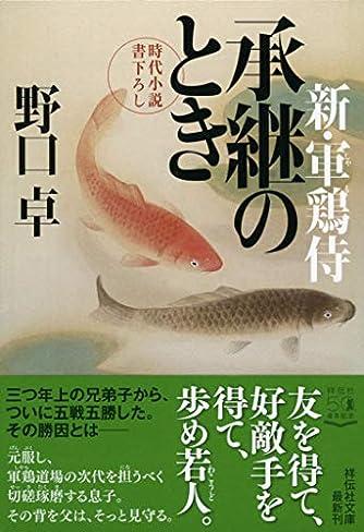 承継のとき 新・軍鶏侍 (祥伝社文庫)