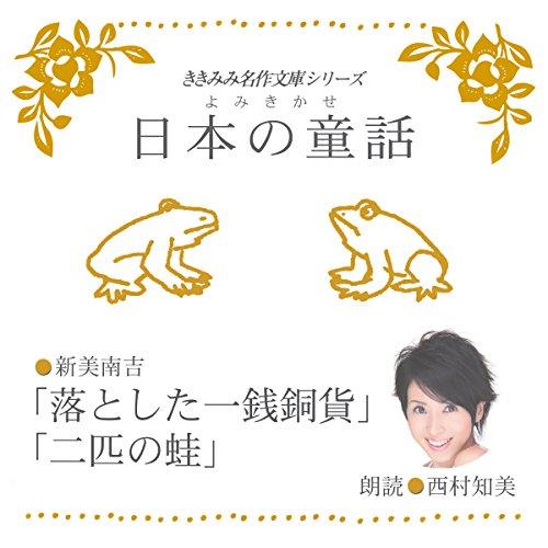 『落とした一銭銅貨/二匹の蛙』のカバーアート