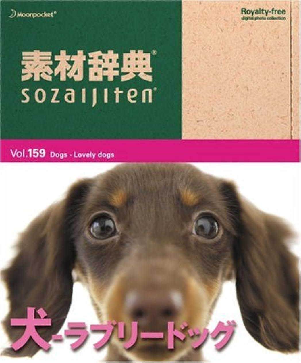 クリック舗装する入り口素材辞典 Vol.159 犬~ラブリードッグ編
