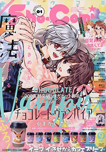 Sho-Comi(少女コミック) 2021年 1/1 号 [雑誌]_0