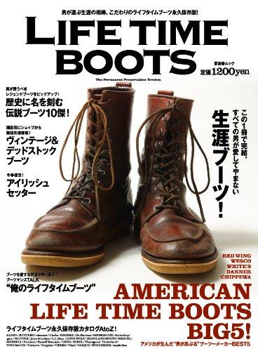 LIFETIME BOOTS (晋遊舎ムック)