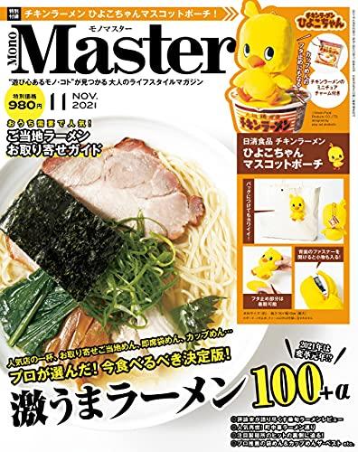 MonoMaster 2021年11月号 [雑誌]