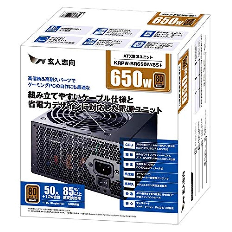 お勧め見物人ドロー玄人志向 80Plus Bronze 650W ATX電源ユニット KRPW-BR650W/85+