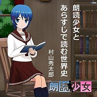 『朗読少女とあらすじで読む世界史』のカバーアート