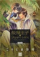 傲慢王子とプライベートキス(特装版) (花音コミックス)