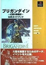 ブリガンダイン 幻想大陸戦記 公式ガイドブック (Zest official book series)