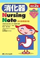 改訂2版 消化器Nursing Note―消化器看護手帳