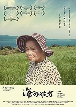 Beyond the sea [DVD] JAPANESE EDITION
