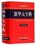 Xinhua Dictionary (Chinese Edition)