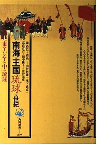 南海の王国琉球の世紀―東アジアの中の琉球 (角川選書)