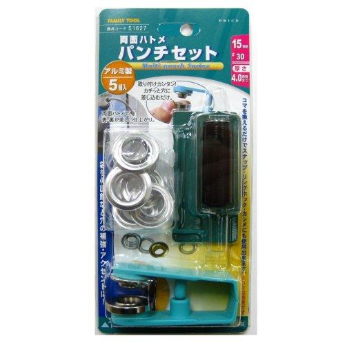 ファミリーツール(FAMILY TOOL) 両面ハトメ パンチセット 15mm(#30) アルミ製 5組入 51627