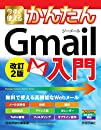 今すぐ使えるかんたん Gmail入門 改訂2版