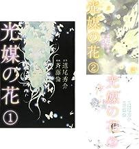 光媒の花 [コミック] 1-3巻 新品セット
