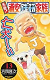 元祖! 浦安鉄筋家族 13 (少年チャンピオン・コミックス)