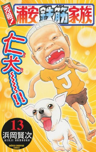 元祖! 浦安鉄筋家族 13 (少年チャンピオン・コミックス) - 浜岡賢次