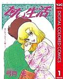 甘い生活 カラー版 呪いのコルセット編 1 (ヤングジャンプコミックスDIGITAL)