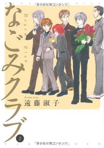 なごみクラブ 2 (バンブー・コミックス)の詳細を見る