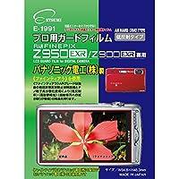 ETSUMI 液晶保護フィルム プロ用ガードフィルムAR FUJIFILM FINEPIX Z950EXR/Z900EXR専用 E-1991