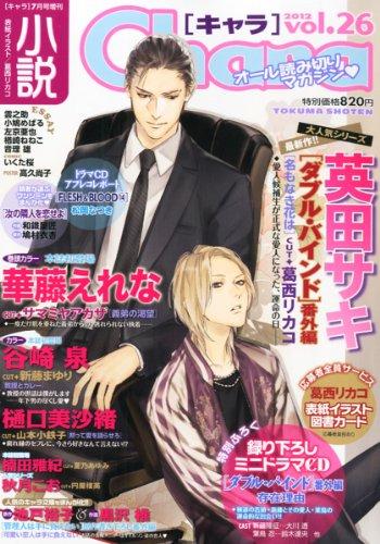 小説 Chara (キャラ) 2012年 07月号 [雑誌]の詳細を見る