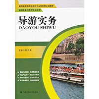 Guided Practice ( travel services and management expertise applicable ) . Ministry of Education secondary vocational education project teaching professional skills courses(Chinese Edition)