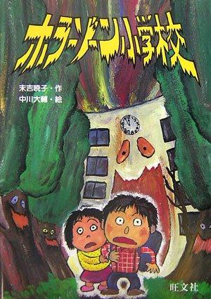 ホラーゾーン小学校 (旺文社創作児童文学)